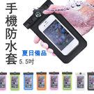 5.5吋 耐用 厚度 三星 htc M8 E9 手機 防塵 防水袋 防水套 潛水 note5 iphone 5S 6 7 plus zenfone5 BOXOPEN