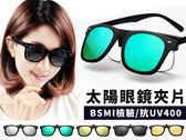 抗UV400可上翻鍍膜太陽眼鏡夾片(眼鏡族適用)
