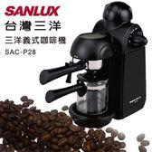 【信源】4人份【SANLUX 台灣三洋 奶泡濃縮咖啡機 / 義式咖啡機】 SAC-P28 / SACP28