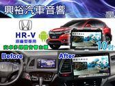 【專車專款】16~19年HONDA HRV專用10吋觸控螢幕安卓多媒體主機*藍芽+導航+聲控+安卓6.0