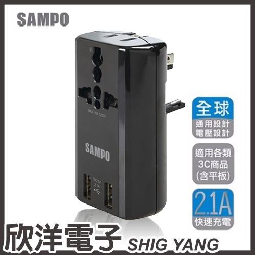 SAMPO 聲寶 雙USB充電器萬國轉接頭 (EP-U141AU2) 黑、白 二色/自由選購