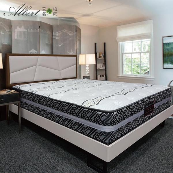 【Albert 艾柏】艾柏 奈米抗菌3.5尺雙人獨立筒床墊(3.5x6.2尺)