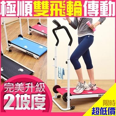 2坡度+雙飛輪幸福馬拉松跑步機輕量健走機美腿機小迷跑另售磁控健身車電動跑步機踏步機散步機