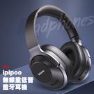 【現貨】ipipoo品韻EP-3無線頭戴式藍牙耳機 折疊音樂手機耳機 藍牙耳機 耳罩式耳機
