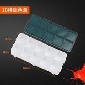 衛莊水粉調色盒24格顏料盒大中小36格水彩調色盒48格油畫調色格防色漏顏料盒  極有家