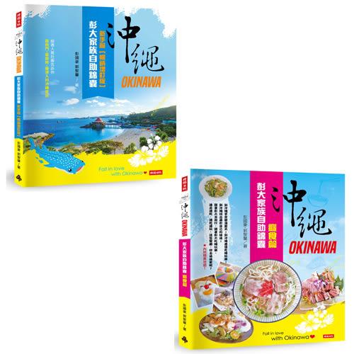 沖繩彭大家族自助錦囊:《新手篇》+《癮食篇》