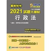 關務特考2021試題大補帖(行政法含行政法概要)(103~109年試題)