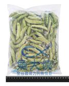 1I4A【魚大俠】AR046冷凍甜豌豆莢(1kg/包)