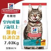 *KING*Hills希爾思 室內成貓7歲以上7.03Kg【8874】.滿足室內貓在健康地老化時的能量需求.貓糧