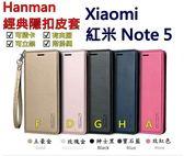 紅米 Note5 小米 紅米 Note5 Hanman 隱型磁扣 真皮皮套 隱扣 有內袋 側掀 側立皮套