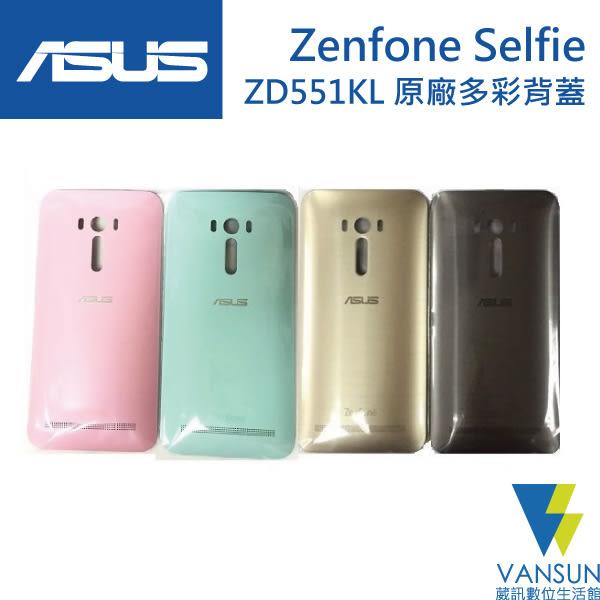 ASUS Zenfone Selfie ZD551KL 原廠 多彩背蓋 (ZD551KL適用)【葳訊數位生活館】