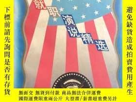 二手書博民逛書店S11罕見美國曆屆總統就職演說精選Y16651 王建華 等編譯