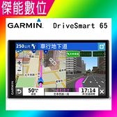 Garmin DriveSmart 65【贈三好禮】 6.95吋 GPS 衛星導航 測速警示 聲控導航 WIFI 區間測速