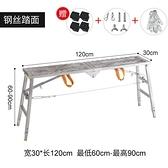 曾高折疊多功能加厚裝修便攜馬凳刮膩子升降腳手架工程梯子平臺凳