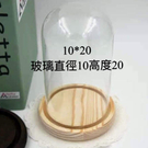 圓頂玻璃罩,玻璃罩,直徑10高度20