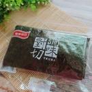 海苔 聯華食品《對切海苔》 32枚入 美味零食 零嘴 下午茶 野餐 可包壽司 【正心堂】