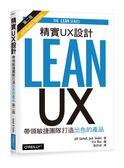 精實UX設計:帶領敏捷團隊打造出色的產品(第二版)