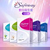 新包裝 保險套- SAFEWAY數位-系列5款任選 避孕套