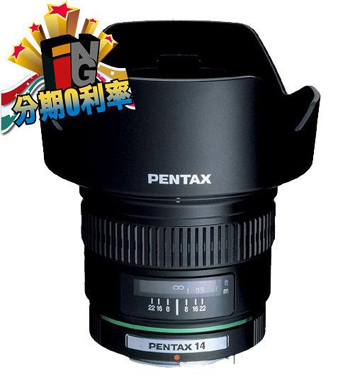 【6期0利率】贈拭鏡筆 PENTAX SMC DA 14mm F2.8 ED IF 富堃公司貨 14 f/2.8