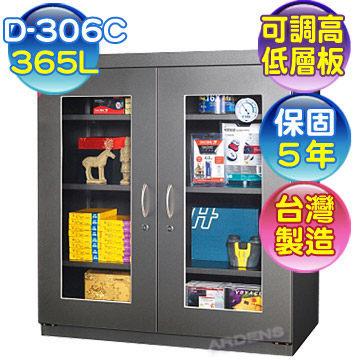 【買大送小】防潮家 生活系列 365升電子防潮箱 D-306C