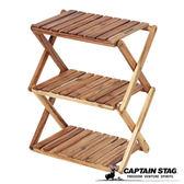 Captain Stag 鹿牌 木製三層收納架 UP2504 露營 野餐 戶外收納 置物架 鞋架 廚具架 三層架