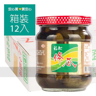 【福松】條瓜190g玻璃瓶,12罐/箱,全素,不含防腐劑,平均單價30.75元