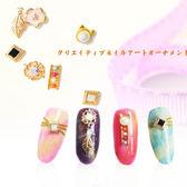 日韓創意美甲二部曲合金飾品鑽飾配件《Nails Mall美甲美睫批發》