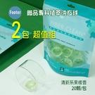 台灣製 Footer 織品專科植萃 洗衣球 洗衣膠囊 清新系果樣香 2包超值組, 1包20顆 ,WB-01