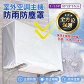 室外空調主機防雨防塵罩 1-1.5P 五面全包防曬防水 冷氣室外機罩【YX0101】《約翰家庭百貨