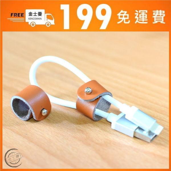 【金士曼】集線器 整線器 理線器 耳機捲線器 牛皮 Type-C 傳輸線收線器 micro USB 充電線卷線器