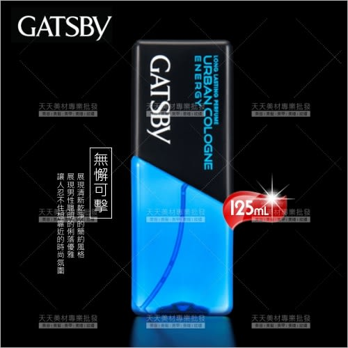 GATSBY 男性古龍水-125mL(無盡的愛)#5346[57696]