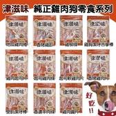 *King*台灣製《津滋味 純正雞肉狗零食系列》獎勵零食 羊肉條、地瓜雞肉、起司雞肉等多項