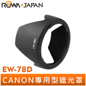 【ROWA 樂華】EW-78D 副廠 遮光罩 適用 Canon 18-200mm IS 28-200f/3.5-5.6
