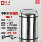 充電智能感應垃圾桶家用有蓋廚房【全鏡面8L】】