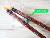 笛子初學者專業C調 F調 G調精致苦竹橫笛竹笛兒童成人演奏型WY 【限時八五折】