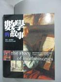 【書寶二手書T9/大學理工醫_ZAY】數學的故事_理查.曼奇維茲