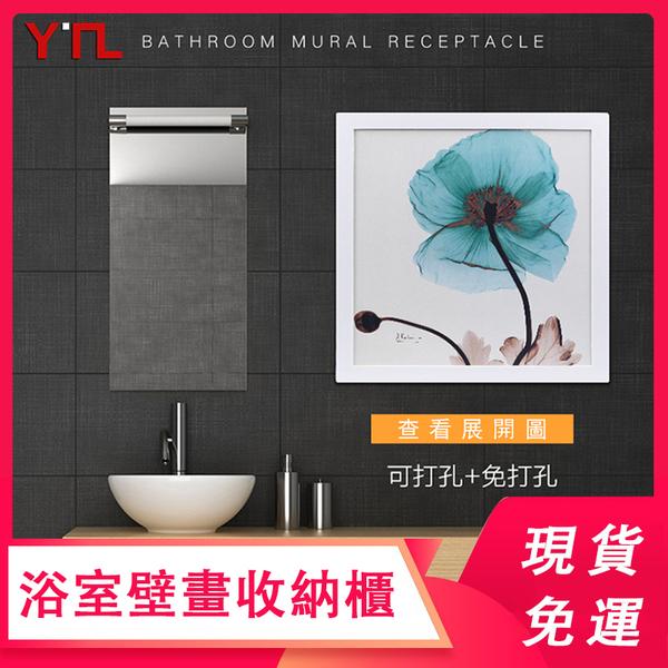 (快出)浴室收納櫃【現貨】浴室置物架 置衣架 掛畫 壁掛收納櫃 折疊置物架 浴室收納