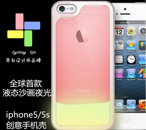 蘋果iPhone5 5S 保護套 夜光流沙手機殼 SL012液體流沙手機外殼 aplle透明保護殼【預購】