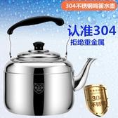 304不銹鋼加厚鳴笛燒水壺燃氣家用茶壺煲水壺開水壺煤氣電磁爐 夢露時尚女裝
