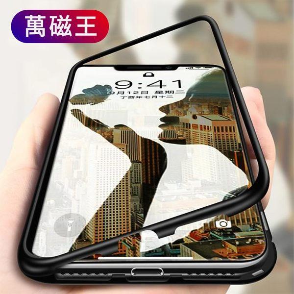小米 8 8SE 玻璃保護殼 磁吸保護殼 緩衝擊 強摔耐震 超薄全包邊 透明玻璃背板 簡約 手機殼