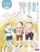 (二手書)張曼娟成語學堂Ⅰ:我是光芒!(新版)