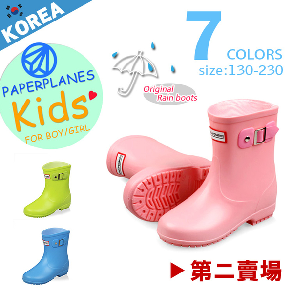 PAPERPLANES紙飛機 兒童雨鞋 韓國空運 糖果多彩高筒雨靴 男女童鞋【B7907761】7色