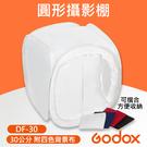 【圓形 摺疊攝影棚】30cm 神牛 Godox DF-30 摺合 行動 圓型 攝影棚 30公分 附背景布 商品攝影