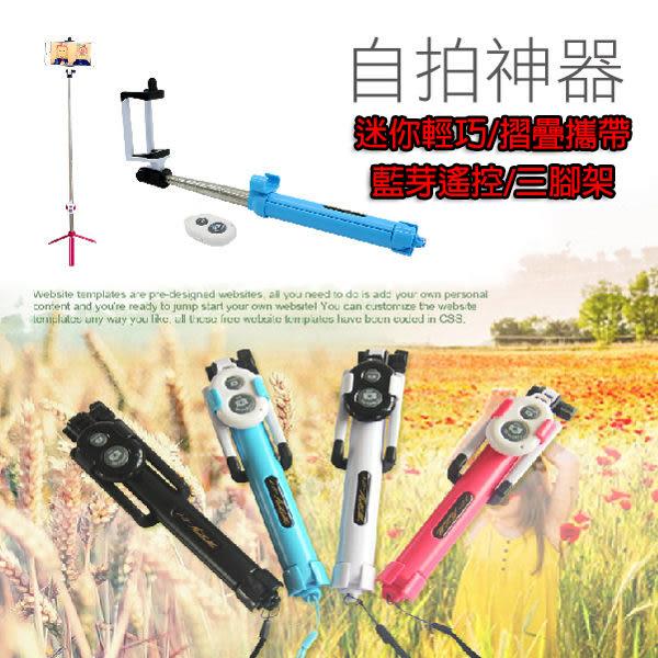 韓國熱銷多功能 藍芽 摺疊 自拍棒 自拍器 自拍桿 三腳架 自拍神器  遙控器 YUKAI【 流行馨飾力 】