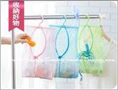 【網袋掛鉤】可懸掛 便利易分類 收納網袋 防水掛袋 網袋 掛勾衣架