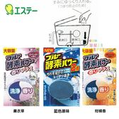 日本 雞仔牌 馬桶用酵素 清潔芳香錠 三款任選(120g)-YN【K4005895】