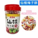 【2004245】仙楂梅子餅 (140g) 買就送六鵬水果軟糖5小包~(賀旺) NEW