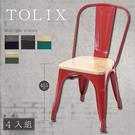 餐椅 / 椅子/ 鐵皮椅 工業風 TOLIX (4入組) JB-18B-2 愛莎家居(現)