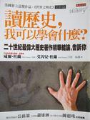 【書寶二手書T7/歷史_NPH】讀歷史,我可以學會什麼_吳莫, 威爾‧杜蘭