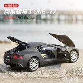 合金玩具車阿斯頓馬丁跑車汽車模型仿真車模男孩兒童玩具回力小車 xy4806【艾菲爾女王】